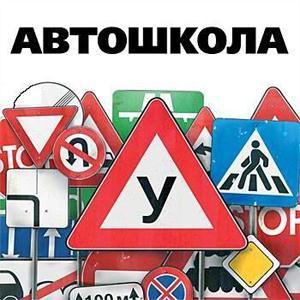 Автошколы Липина Бора